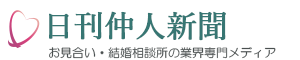日刊仲人新聞
